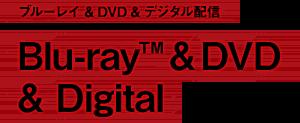 ブルーレイ&DVD&デジタル配信