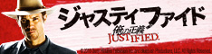 JUSTIFIED 俺の正義